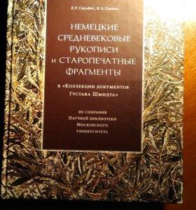 """Книга """"Немецкие средневековые рукописи"""""""