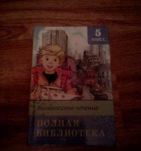 """Книга """"Внекласное чтение: Полная библиотека"""""""