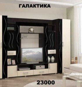 Гостиная ГАЛАКТИКА
