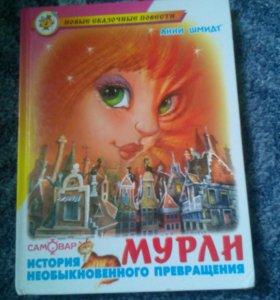Книга Мурли