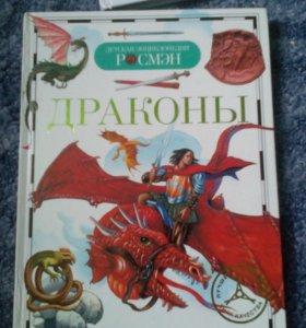 Книга Драконы