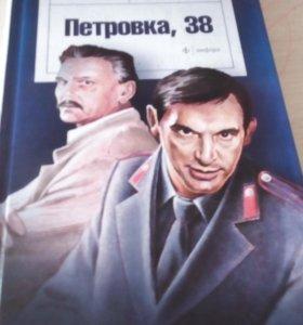 Книга Петровка, 38.