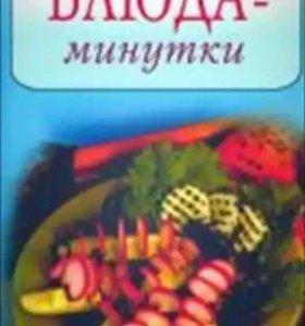 Книга: Блюда-минутка.