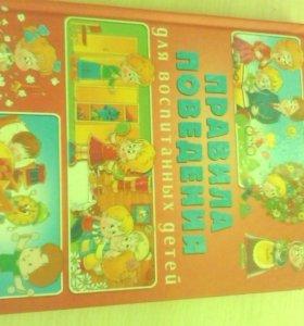 Книга правила поведения для воспитаных детей