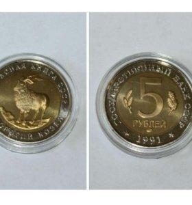 5 рублей винторогий козёл,оригинал.