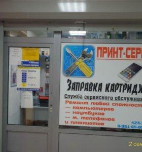 Ремонт телефонов, ноутбуков, заправка картриджей