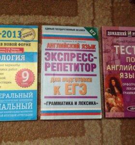 Пособия, учебники