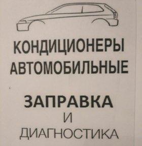Заправка и Дезинфекция автокондиционера с выездом