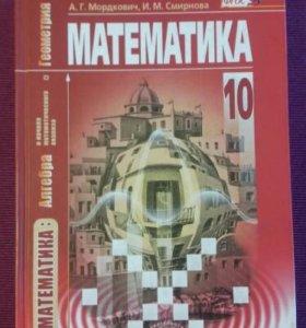 Учебник по математике 10 класс мордкович