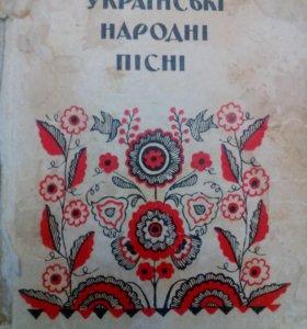 старинная книга украинских песен
