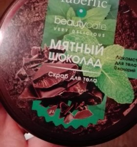 Скраб для тела с натуральным шоколадом и мятой