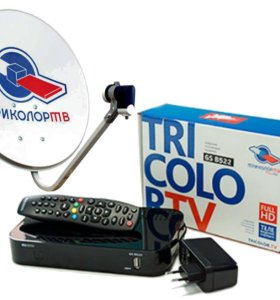 Продаётся комплект триколор ТВ на один телевизор
