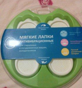 Антивибрационные мягкие лапки для стиральных машин