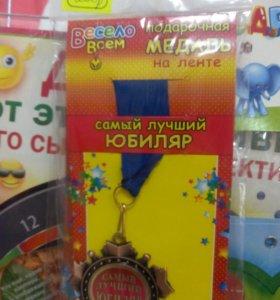 Медали для праздников