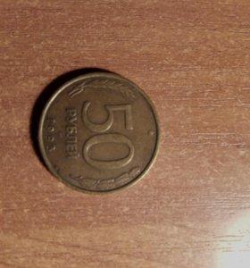 50рублей  1993год