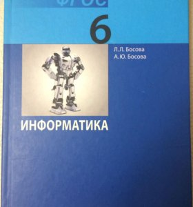Учебник по информатике за 6 класс