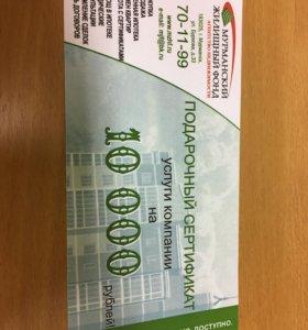 Сертификат на 10000р