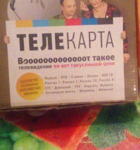 """Антена""""телекарта""""(сломана приставка)"""