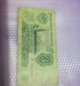 Три рубля 1961г