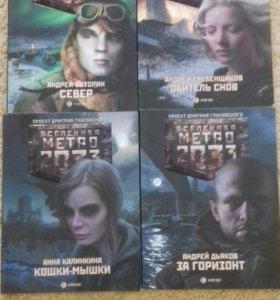Трилогия Метро