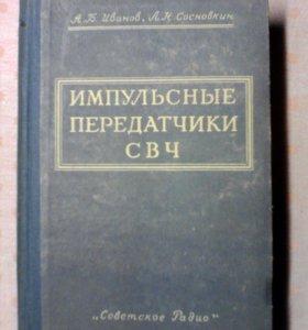 Импульсные передатчики свч. 1956 год.