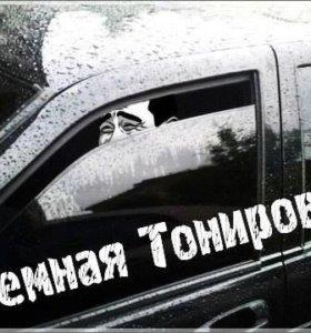 СЪЁМНАЯ ТОНИРОВКА