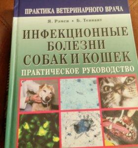 Книга. Ветеринария.