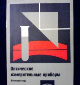 Оптические измерительные приборы. ГДР 1966год.