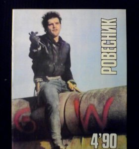 """Журнал """"Ровесник"""" апрель 1990 год. СССР."""