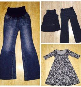 Джинсы для беременных, платье, костюм на р.42-46