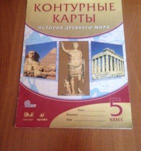 Контурные карты история древнего мира пятый класс