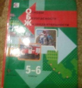 ОБЖ 5-6 класс и другие