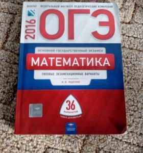 Огэ по математике 2016г