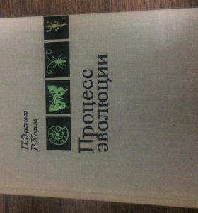 Учебник книга процесс эволюции
