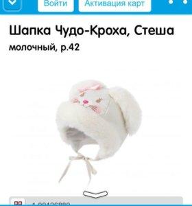 НОВАЯ шапка детская размер 42