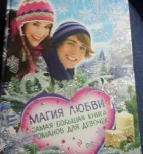 """Книга """"магия любви самая большая книга романов"""""""