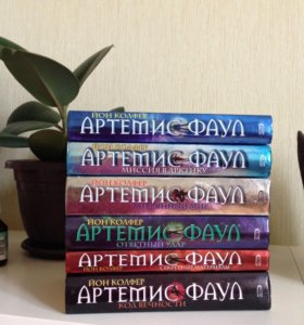 "Коллекция книг ""Артемис Фаул"" Йона Колфера"