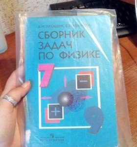 Сборник по физике