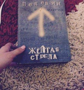 Книга автор Виктор Пелевин название желтая стрела