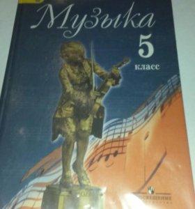 Учебник музыки за 5 класс