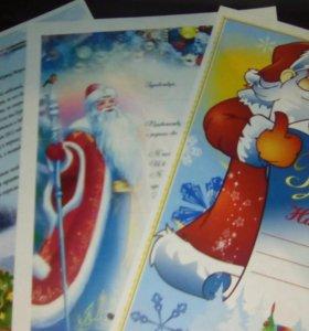 Письма,грамоты новогодние!!!