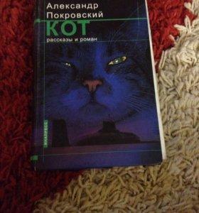 Автор Александр Покровский название КОТ романы