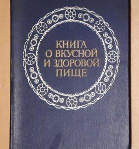 Книга о вкусной и здоровой пище. 1978г