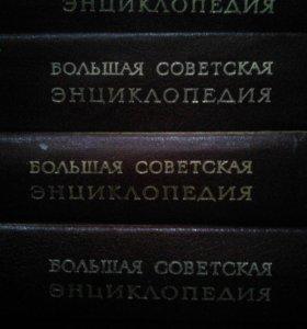 Книги БСЭ
