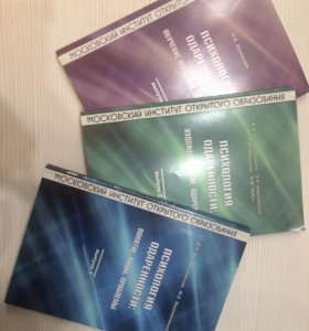 Учебные пособия по психологии