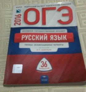 ОГЭ Русский Язык 2016
