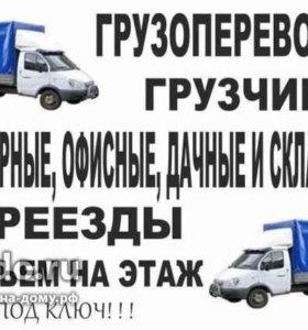 Газель, грузчики! 89226005279