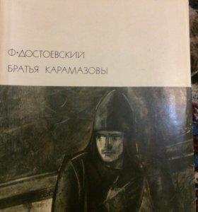 братья карамазовы  ф.достоевский