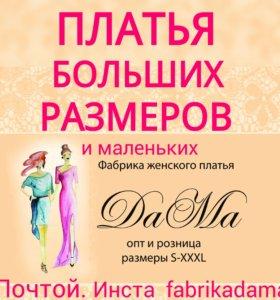 Платья от ДаМа