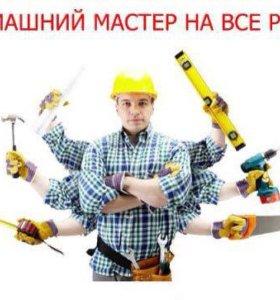 Домашний мастер